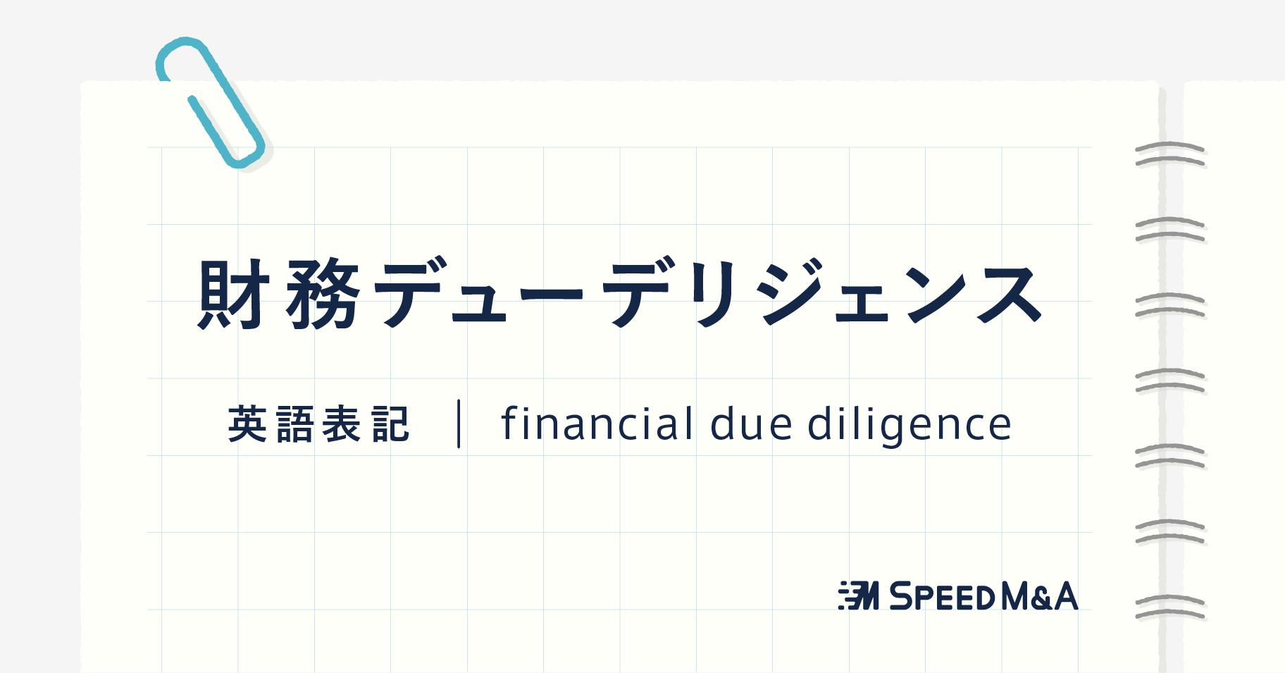 財務デューデリジェンスとは