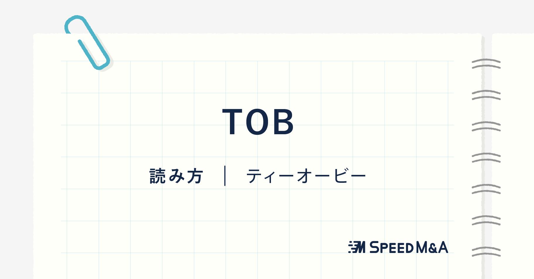 TOBとは
