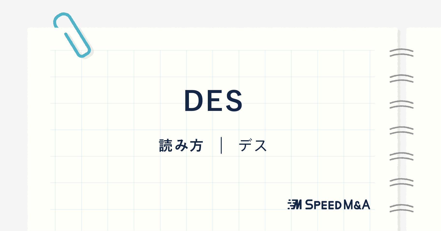 DESとは