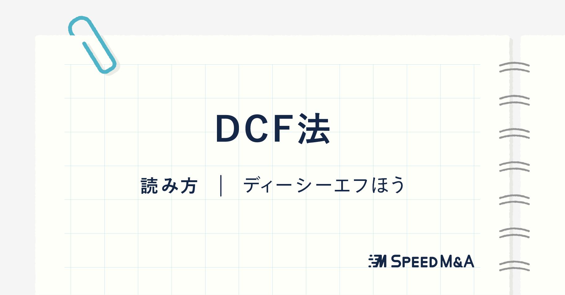 DCF法とは