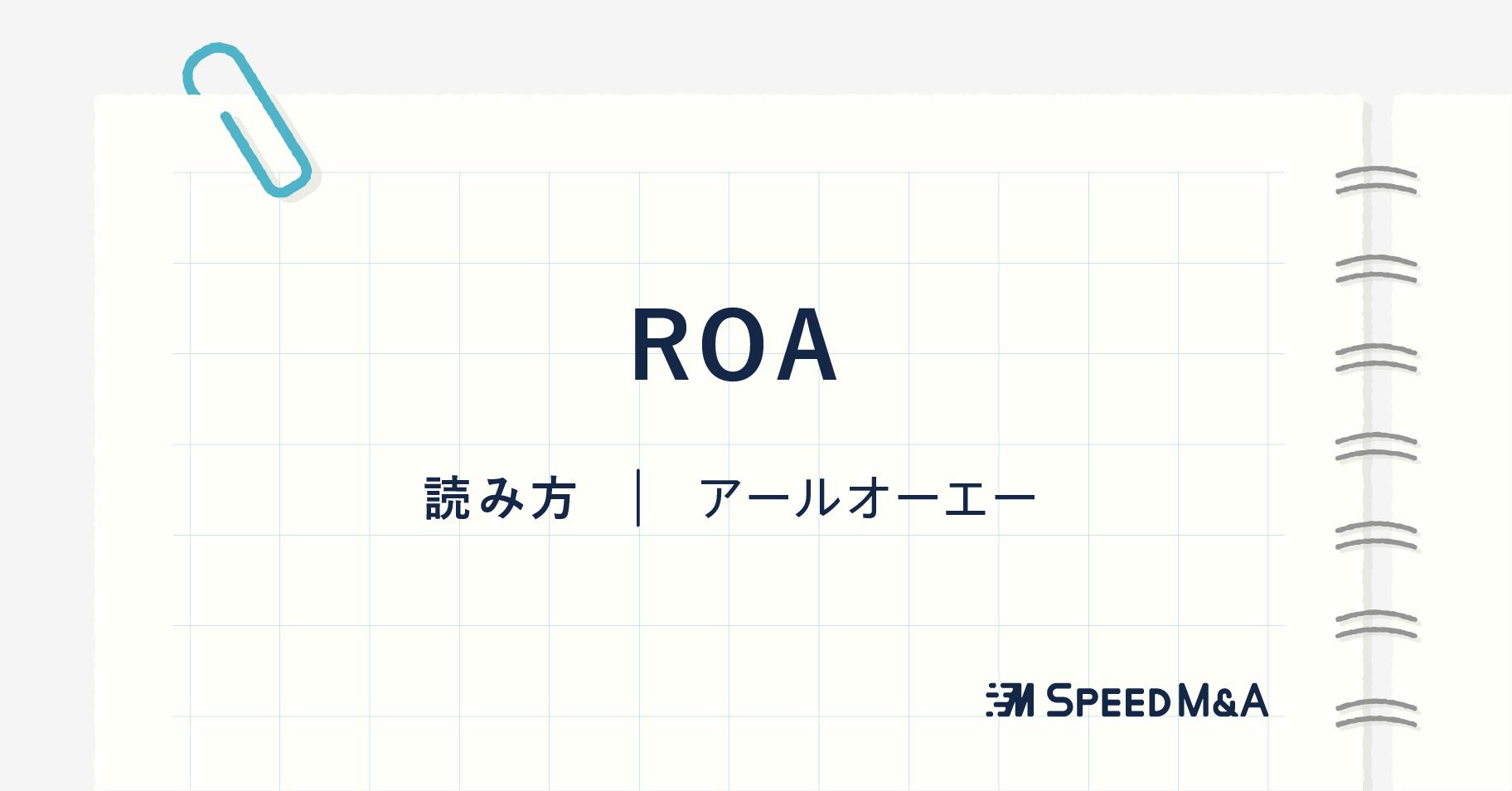 ROAとは