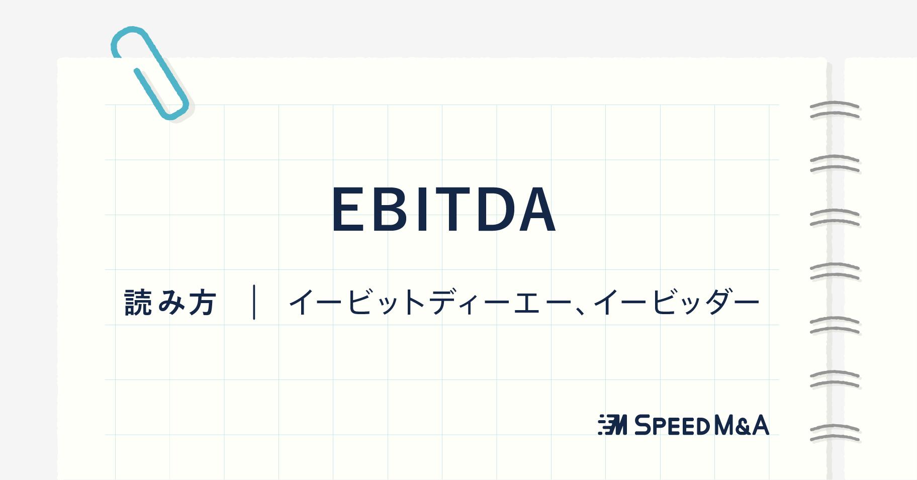 EBITDAとは