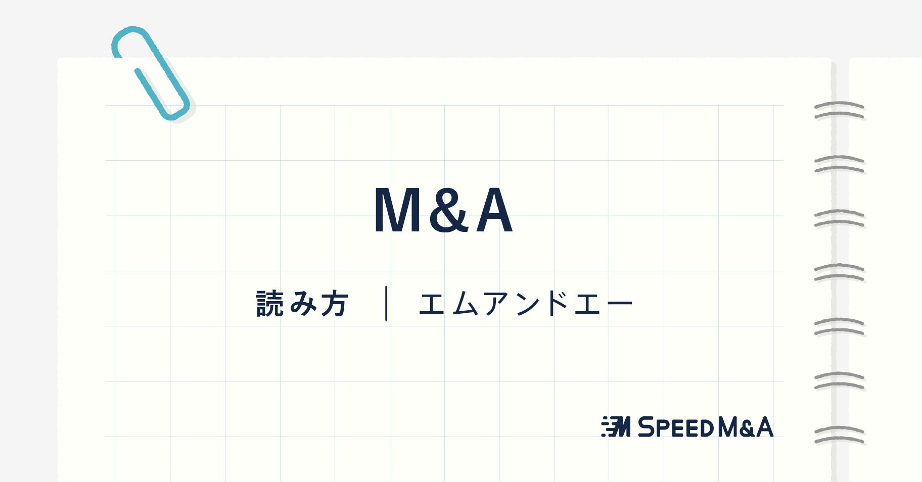 M&Aとは