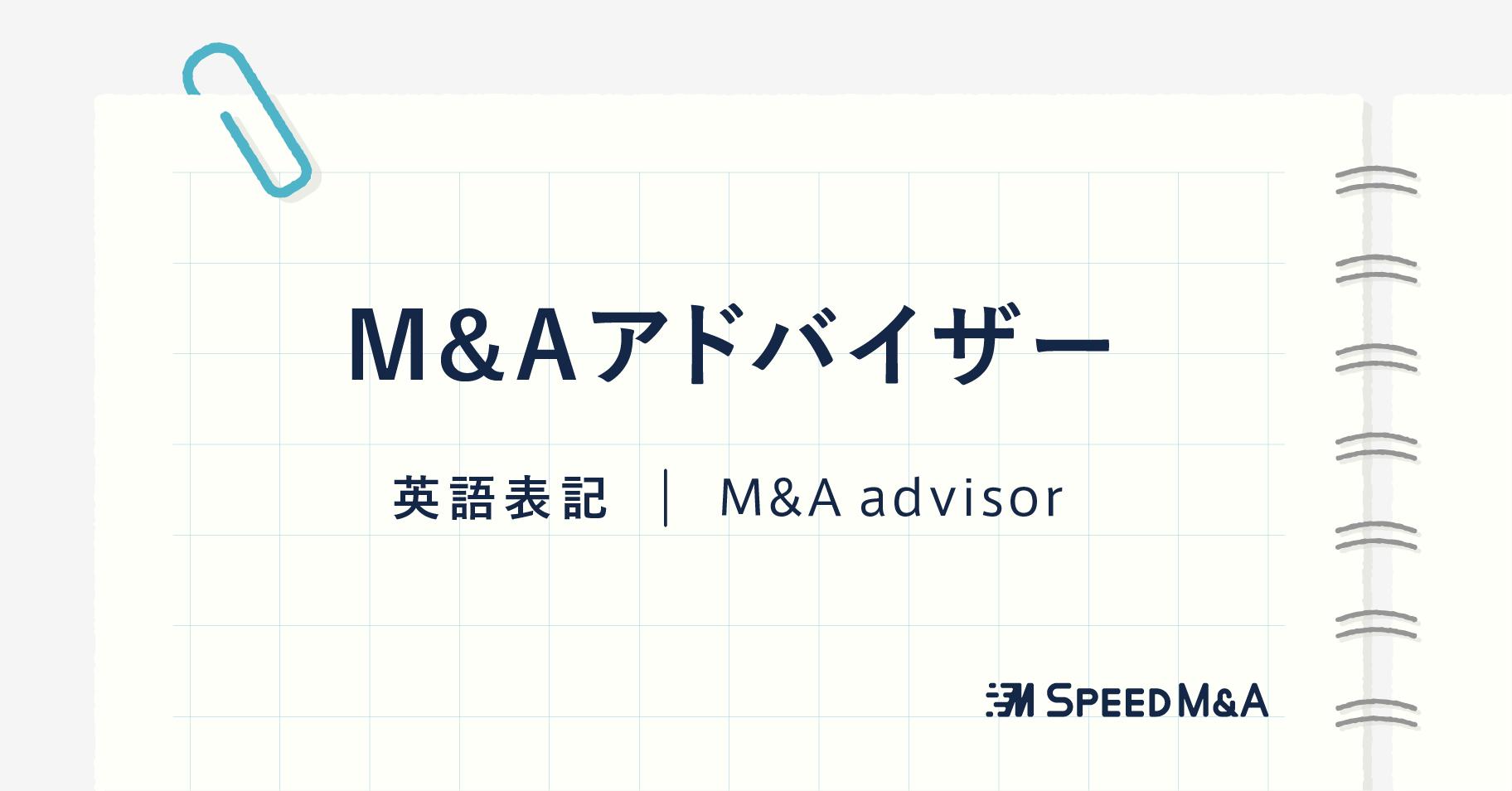 M&Aアドバイザーとは