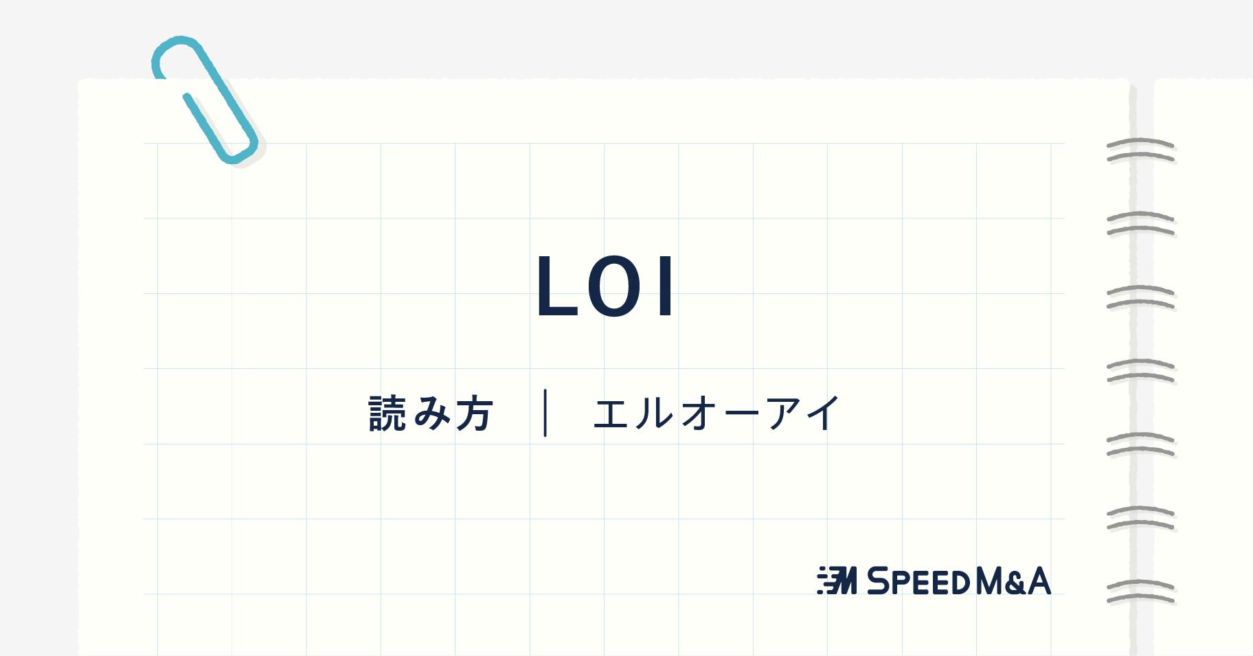 LOIとは