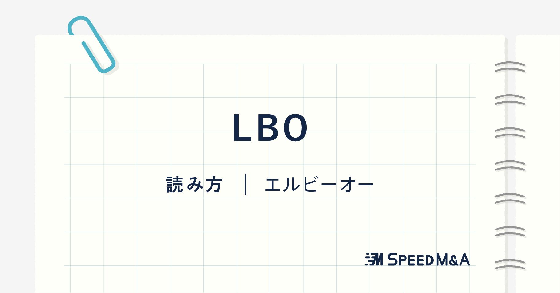 LBOとは
