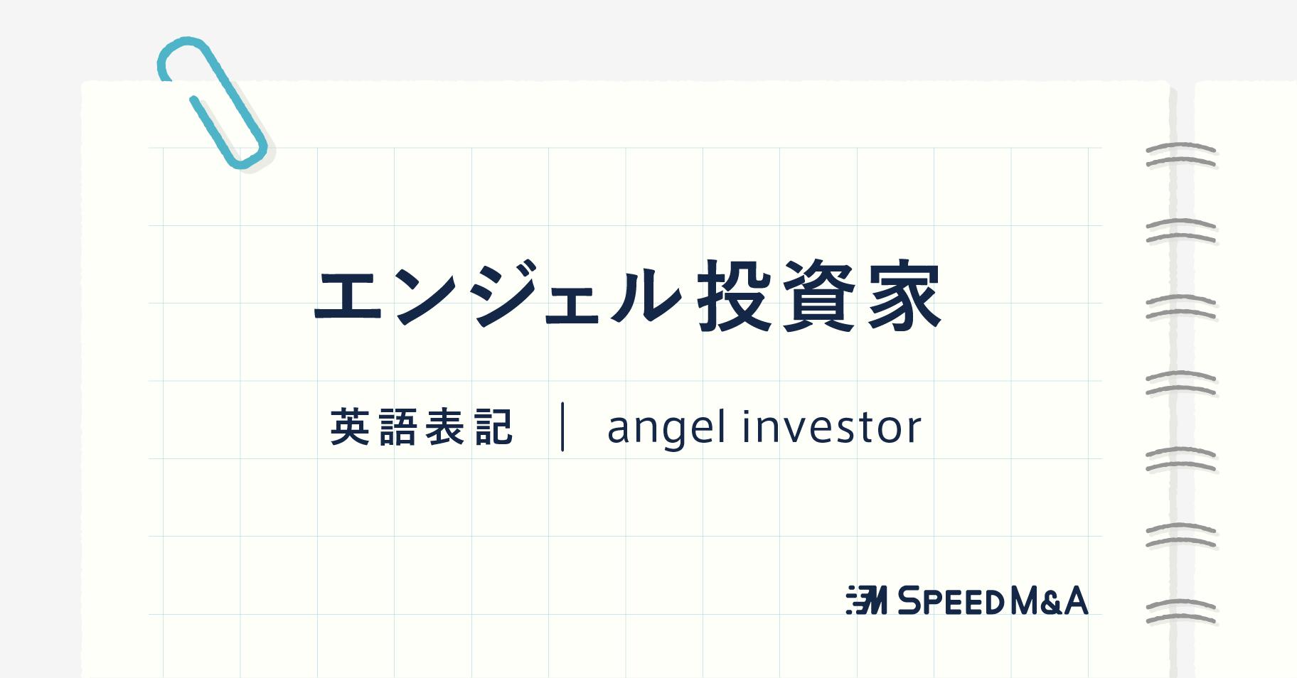 エンジェル投資家とは