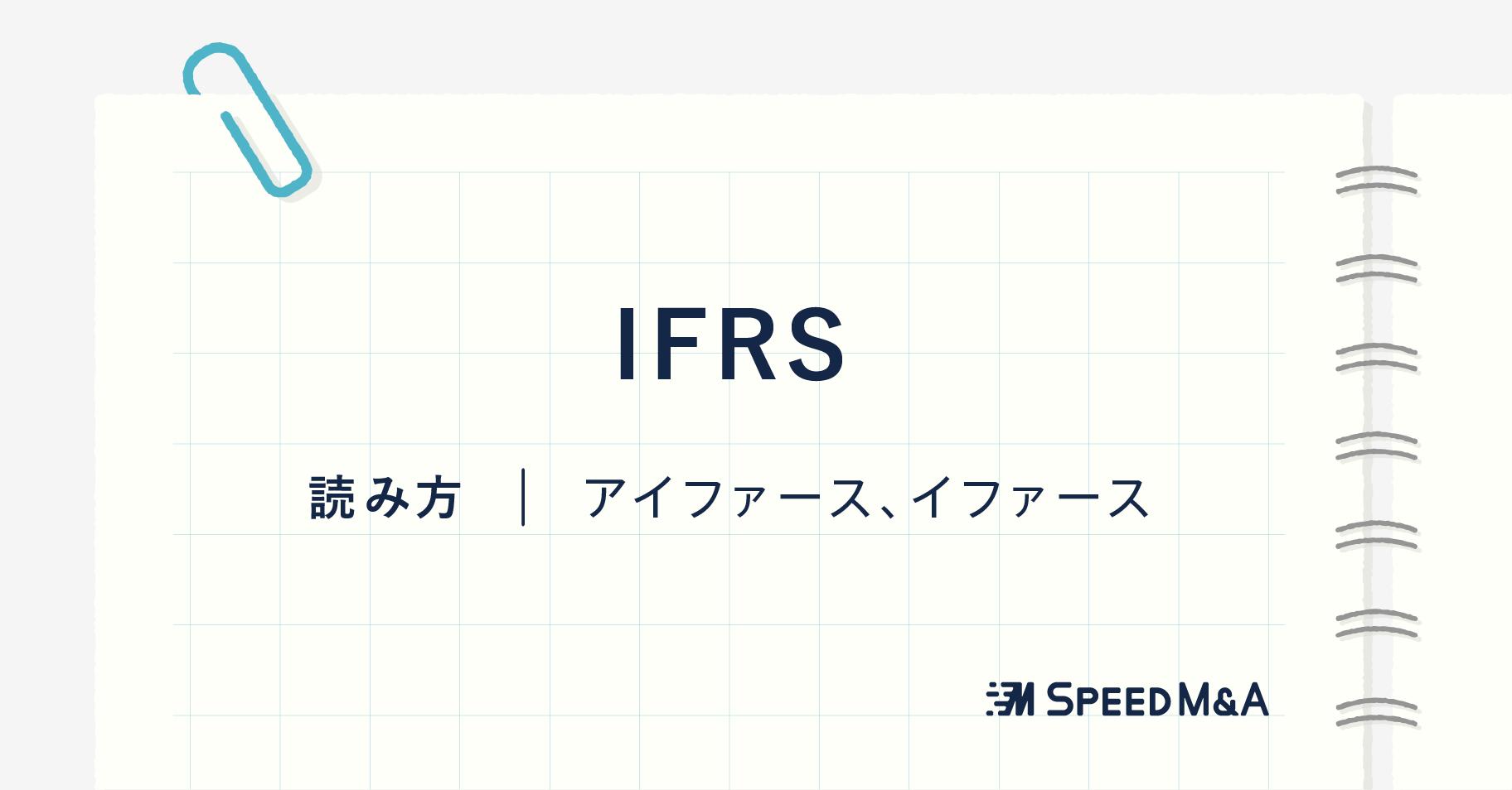 IFRSとは