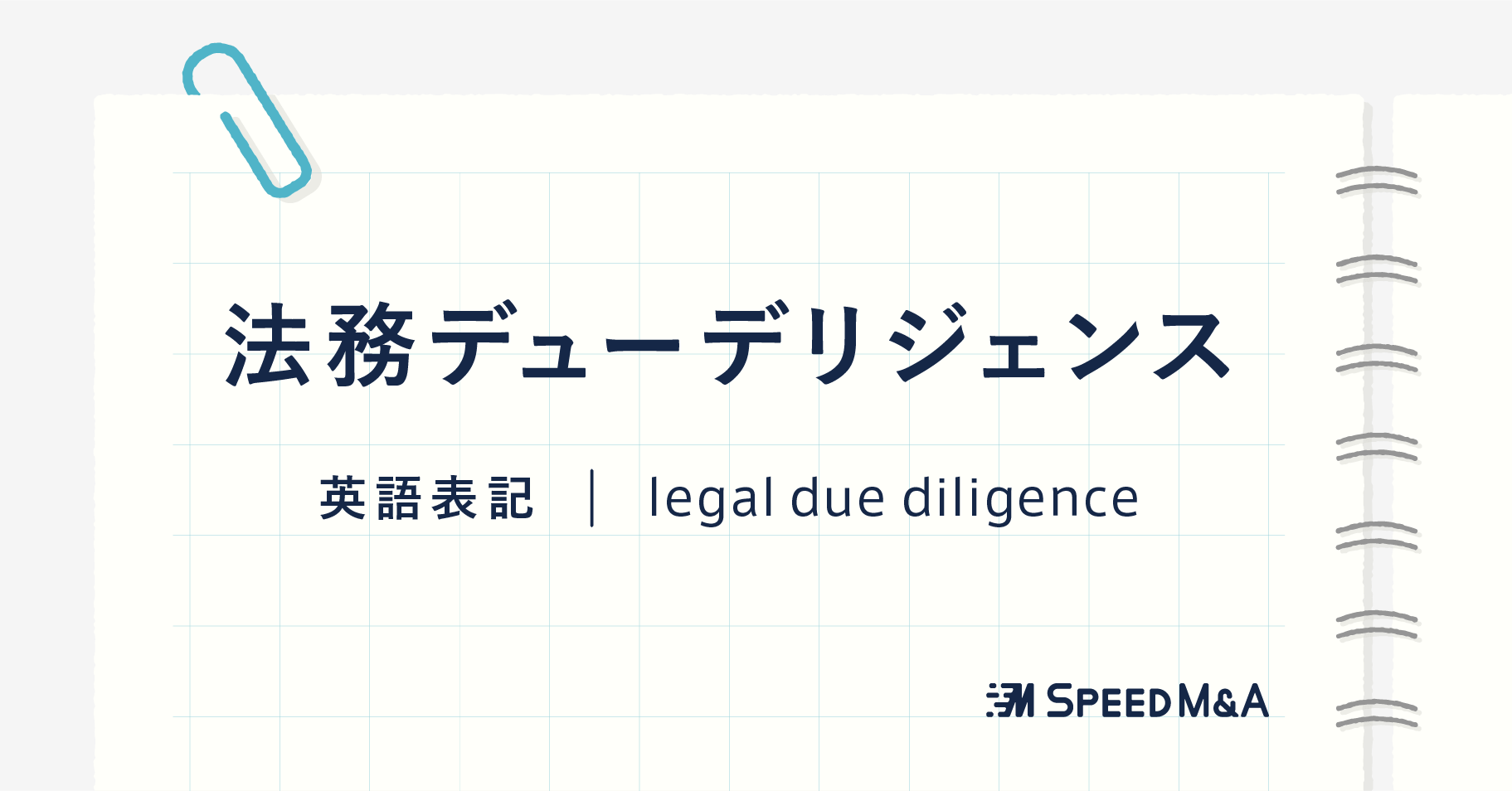 法務デューデリジェンスとは