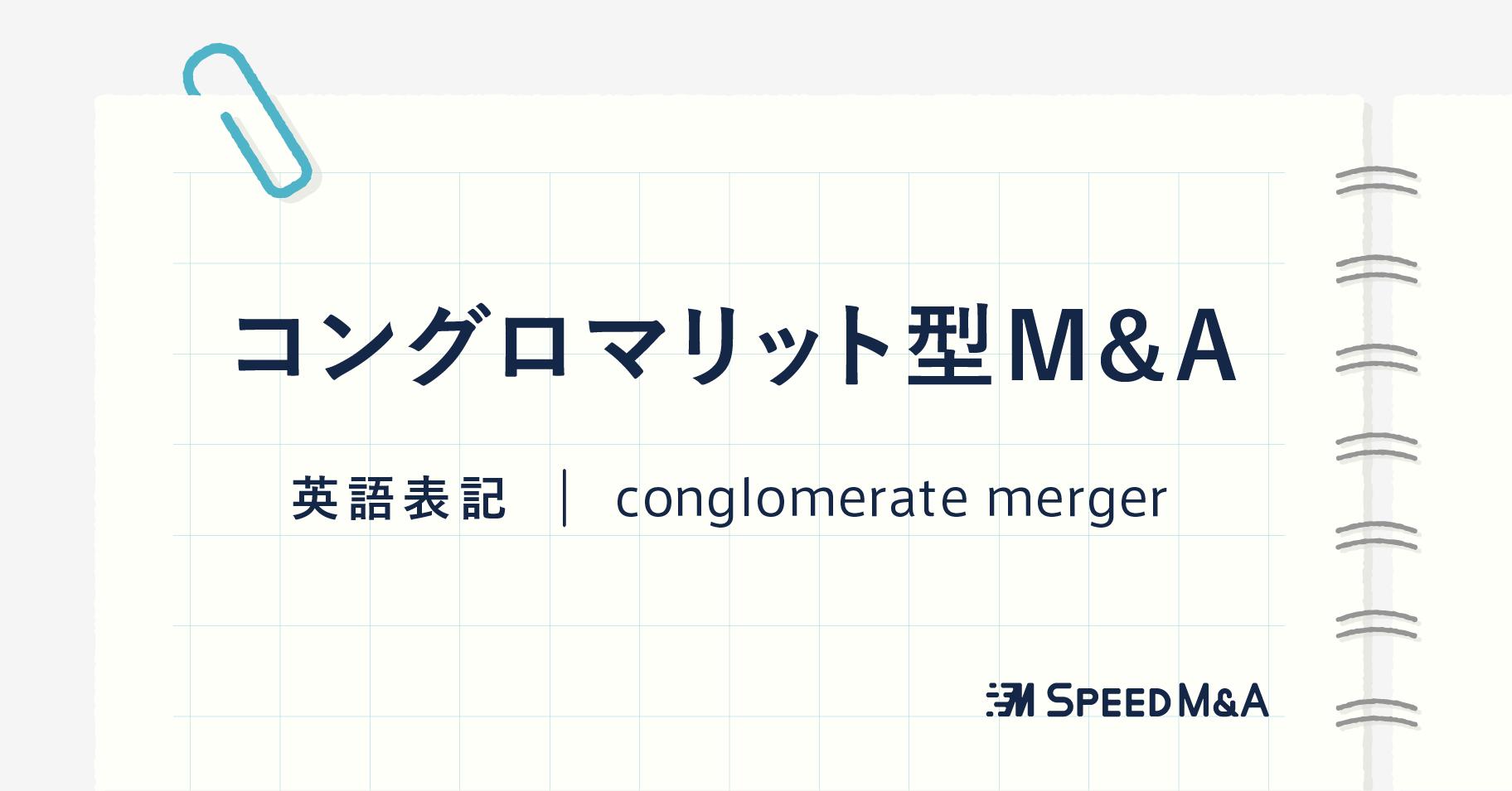 コングロマリット型M&Aとは
