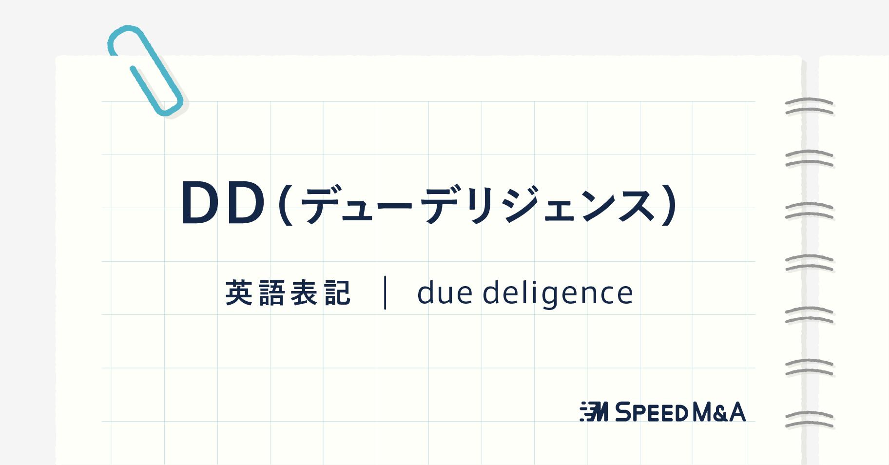 DD(デューデリジェンス)とは